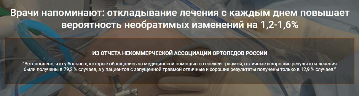 Из отчета ортопедов России